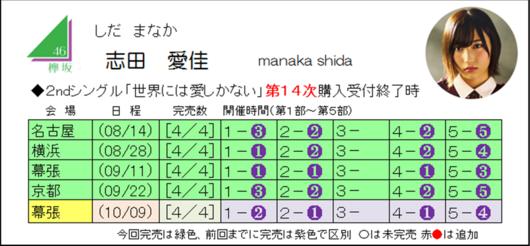 志田2-14.png