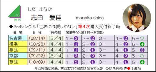志田2-4.png