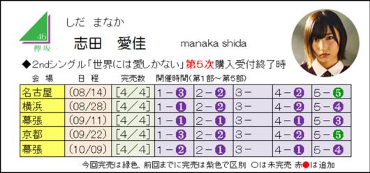 志田2-5.png