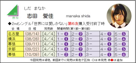 志田2-6.png
