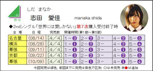 志田2-7.png