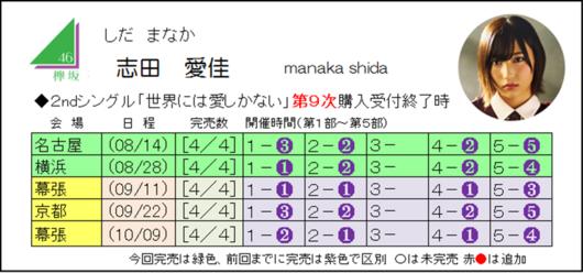 志田2-9.png