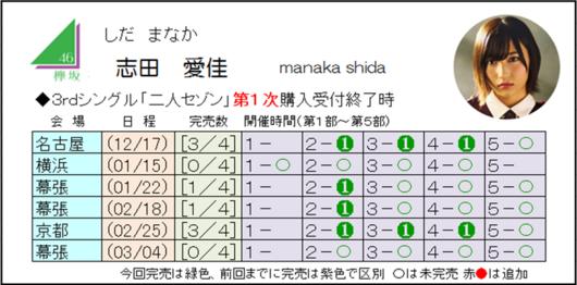 志田3-1.png