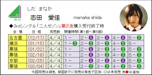 志田3-2.png