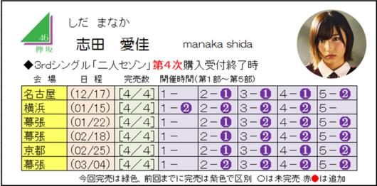 志田3-4.png