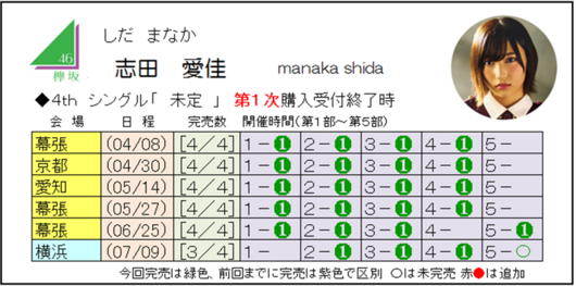 志田4-1.png