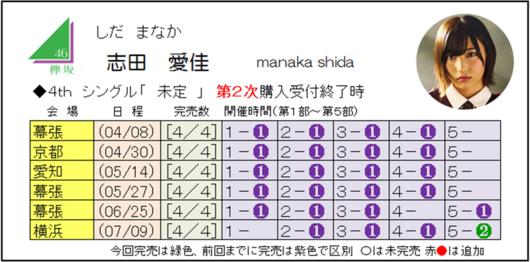 志田4-2.png