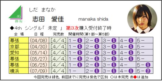 志田4-3.png