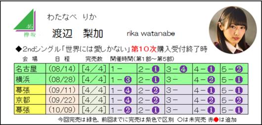 渡辺2-10.png