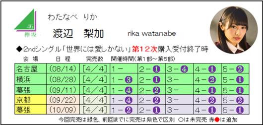 渡辺2-12.png