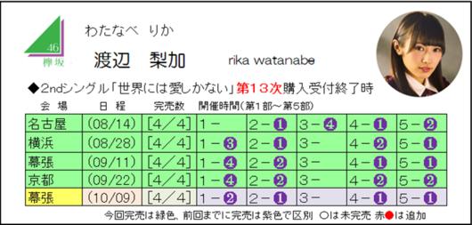 渡辺2-13.png