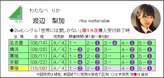 渡辺2-14.png