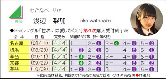 渡辺2-4.png