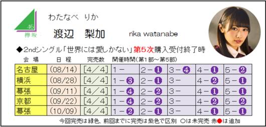 渡辺2-5.png