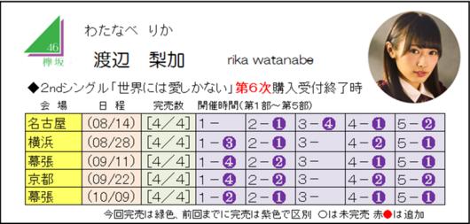 渡辺2-6.png