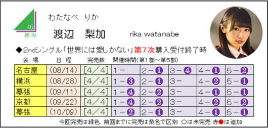 渡辺2-7.png