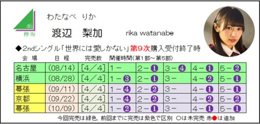 渡辺2-9.png
