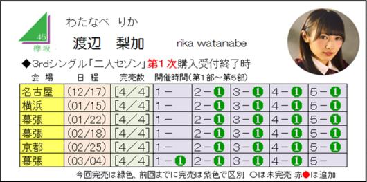 渡辺3-1.png