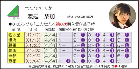 渡辺3-3.png