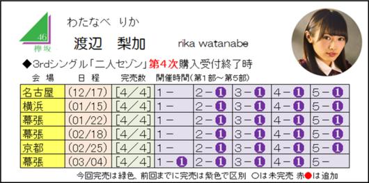 渡辺3-4.png