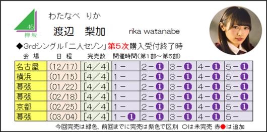 渡辺3-5.png