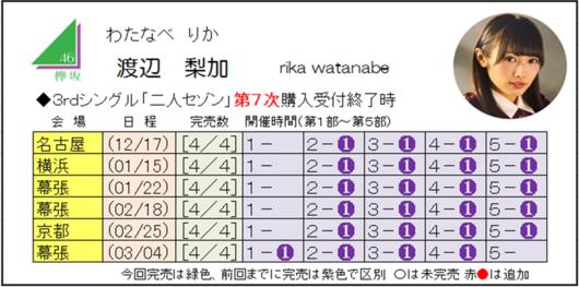 渡辺3-7.png