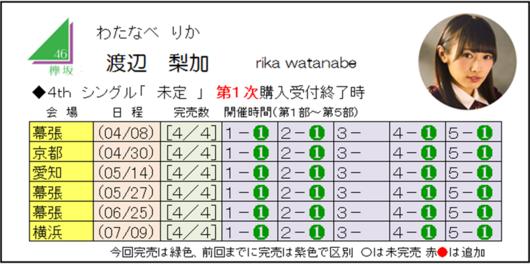 渡辺4-1.png