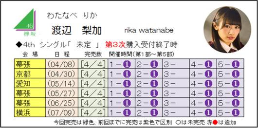 渡辺4-3.png