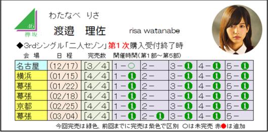 渡邉3-1.png