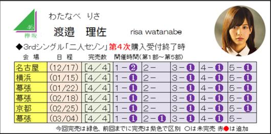 渡邉3-4.png