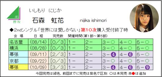石森2-10.png