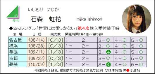 石森2-4.png