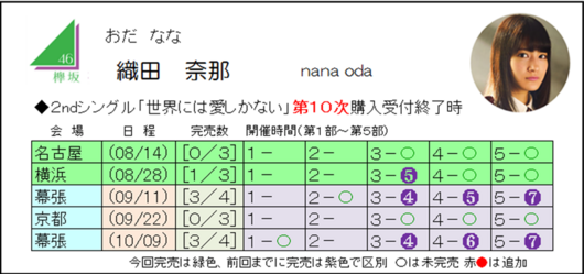 織田2-10.png