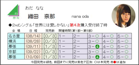織田2-4.png