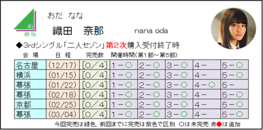 織田3-2.png