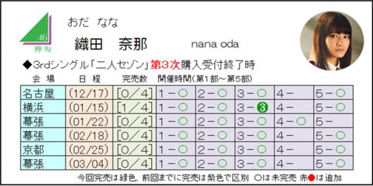 織田3-3.png