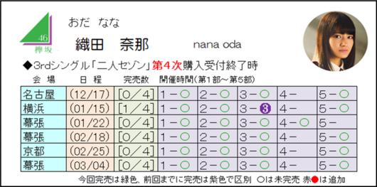 織田3-4.png