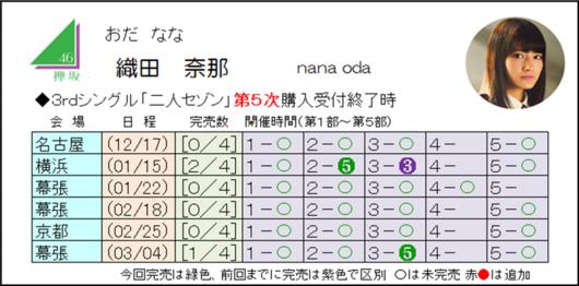 織田3-5.png