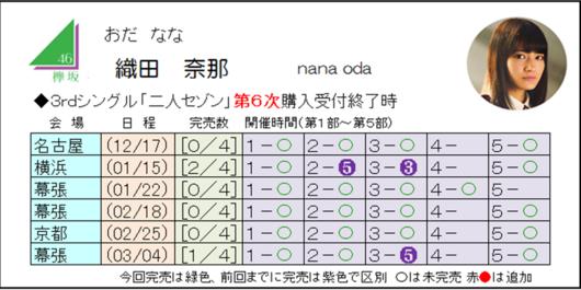 織田3-6.png