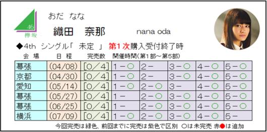 織田4-1.png