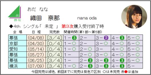 織田4-3.png
