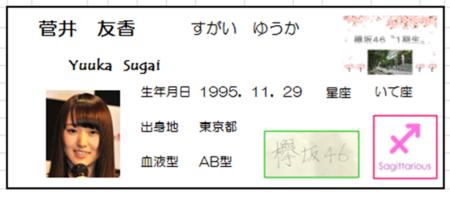 菅井1.png