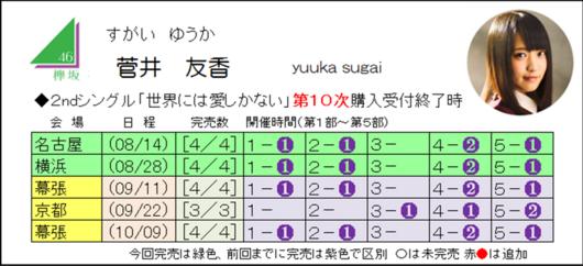 菅井2-10.png