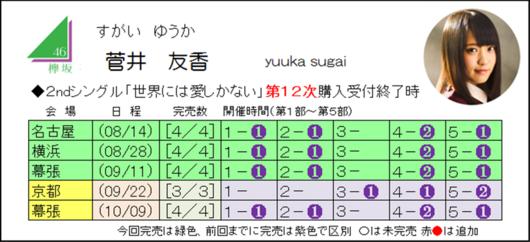 菅井2-12.png