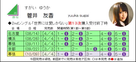 菅井2-13.png