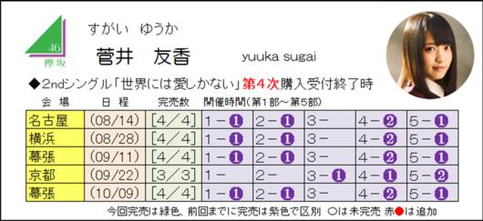 菅井2-4.png