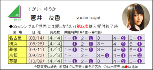菅井2-5.png