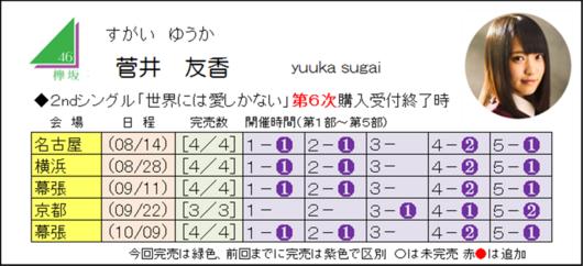 菅井2-6.png