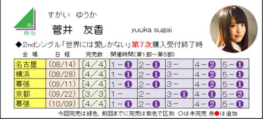菅井2-7.png