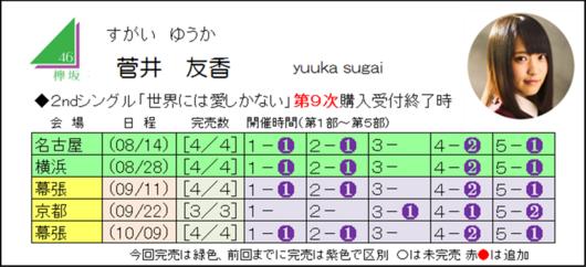 菅井2-9.png